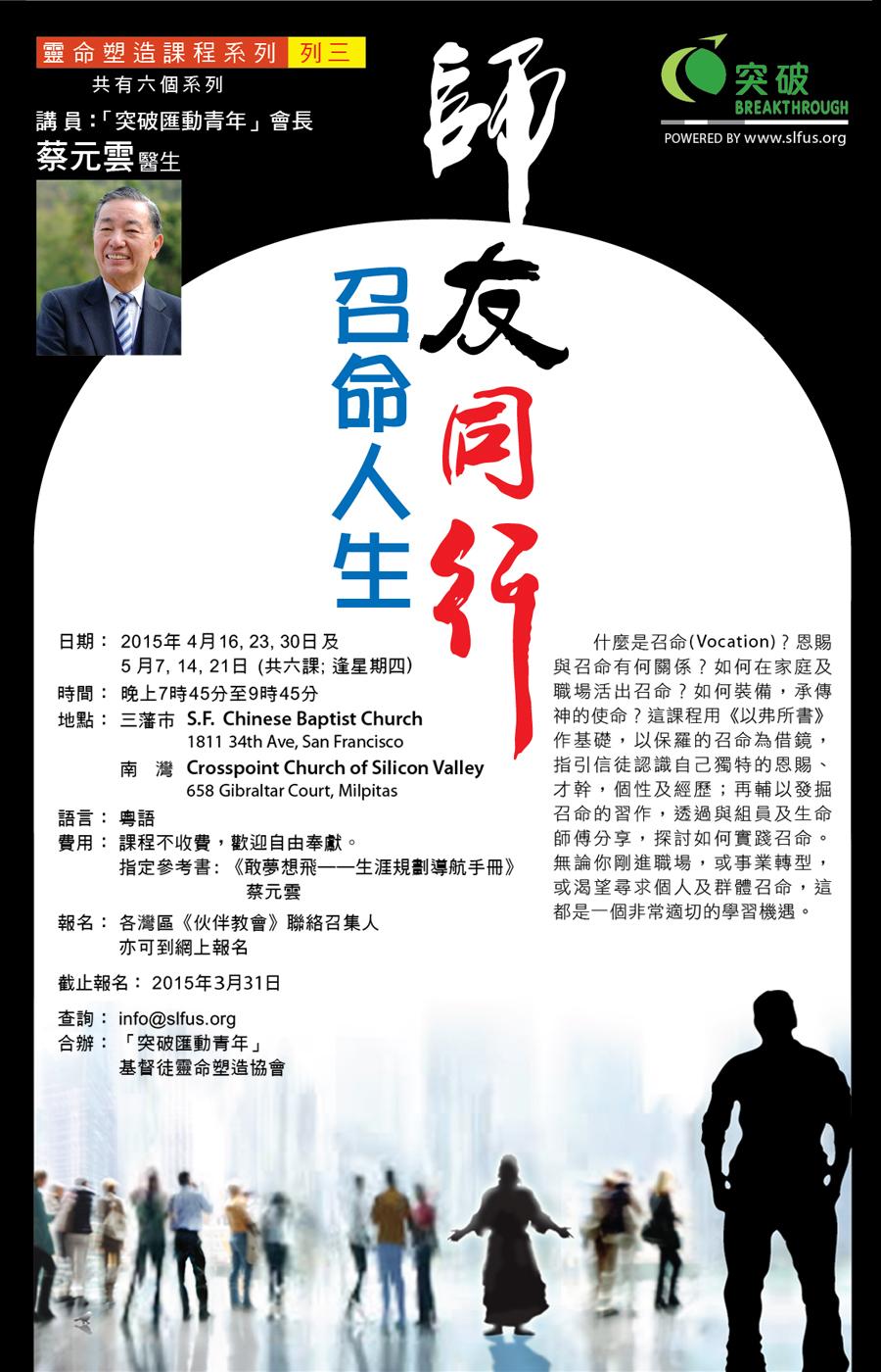 「師友同行 召命人生 」Poster_JPG